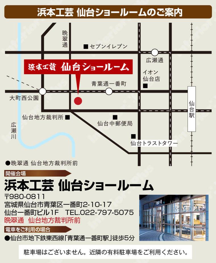 浜本工芸 仙台ショールームへのアクセス