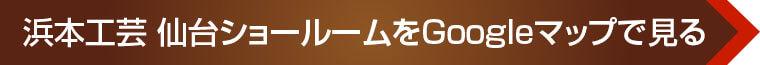 浜本工芸 仙台ショールームをGoogleマップで見る