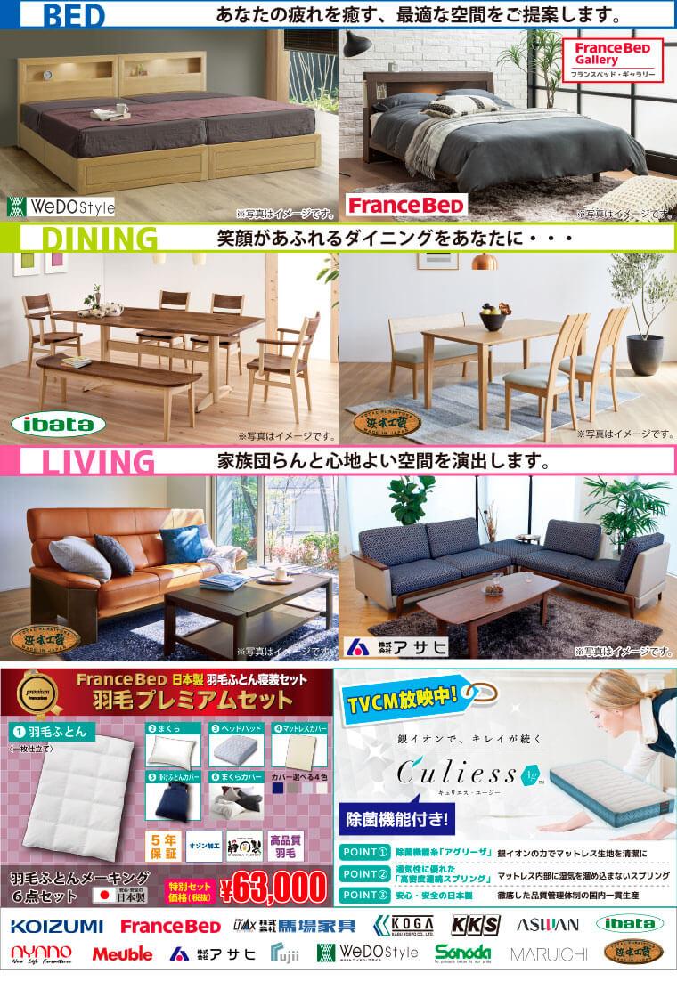 参加家具メーカーのラインナップ