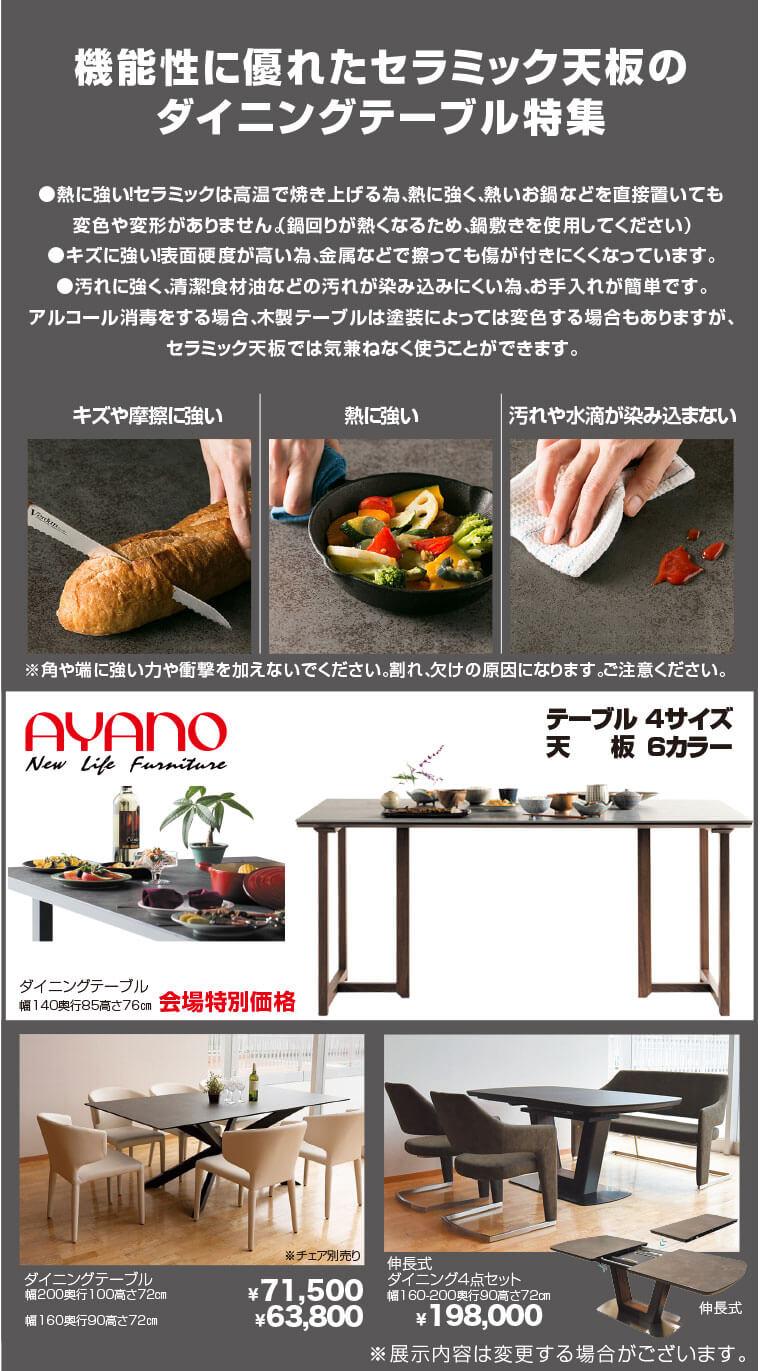 AYANO セラミックテーブル