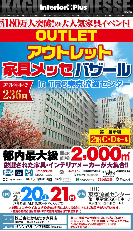 アウトレット家具メッセバザール|TRC東京流通センター