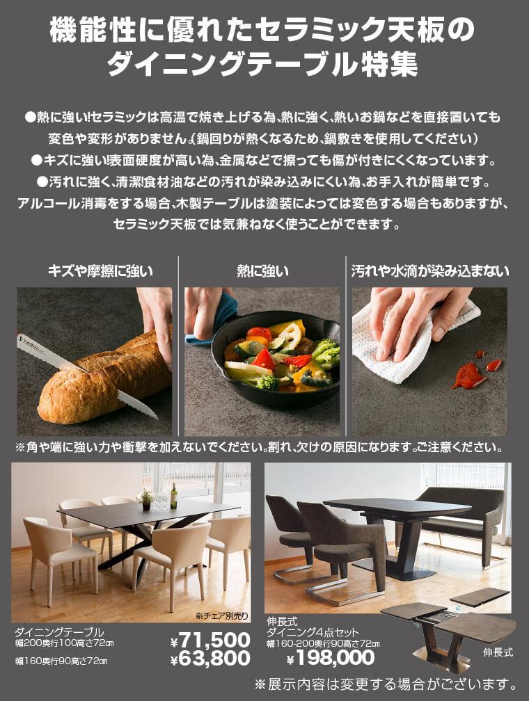セラミックテーブル