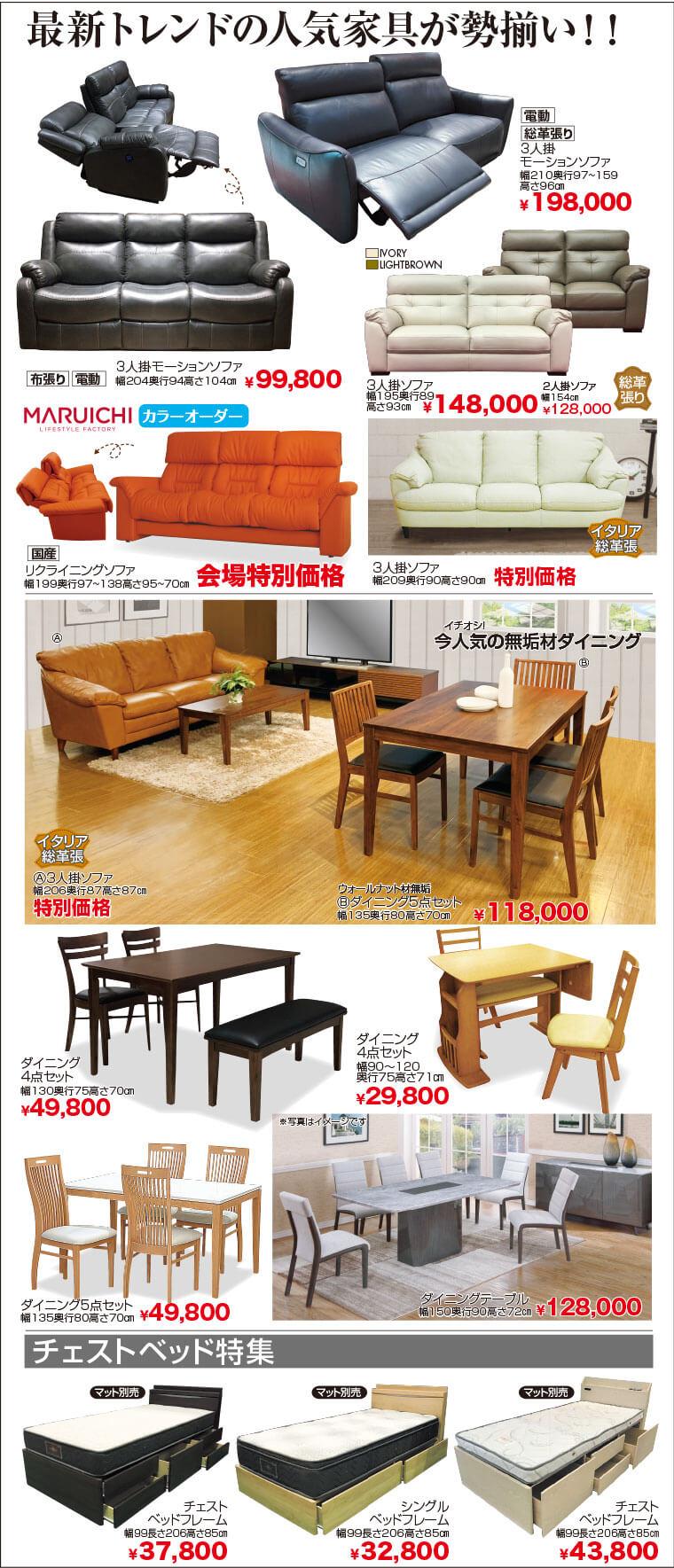 最新トレンド人気家具