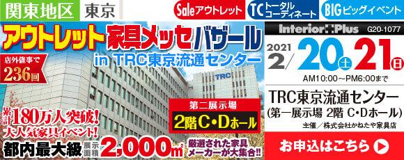 アウトレット家具メッセバザール TRC東京流通センター