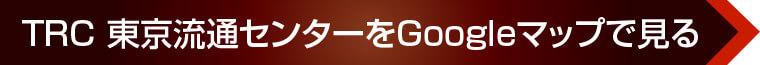 TRC 東京流通センターをGoogleマップで見る