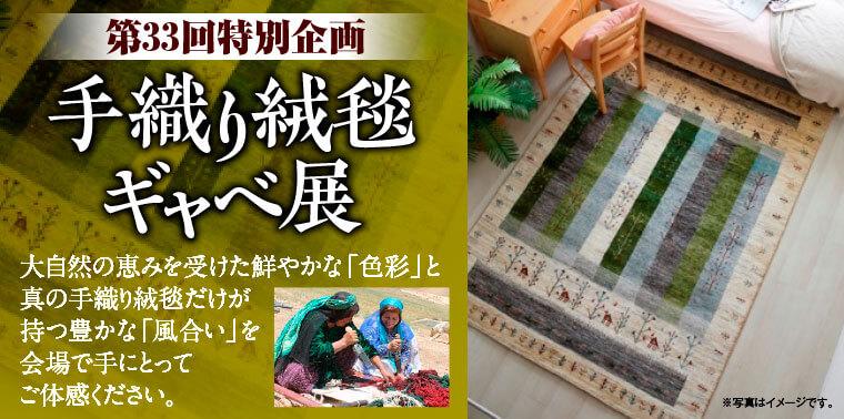 手織り絨毯ギャベ展
