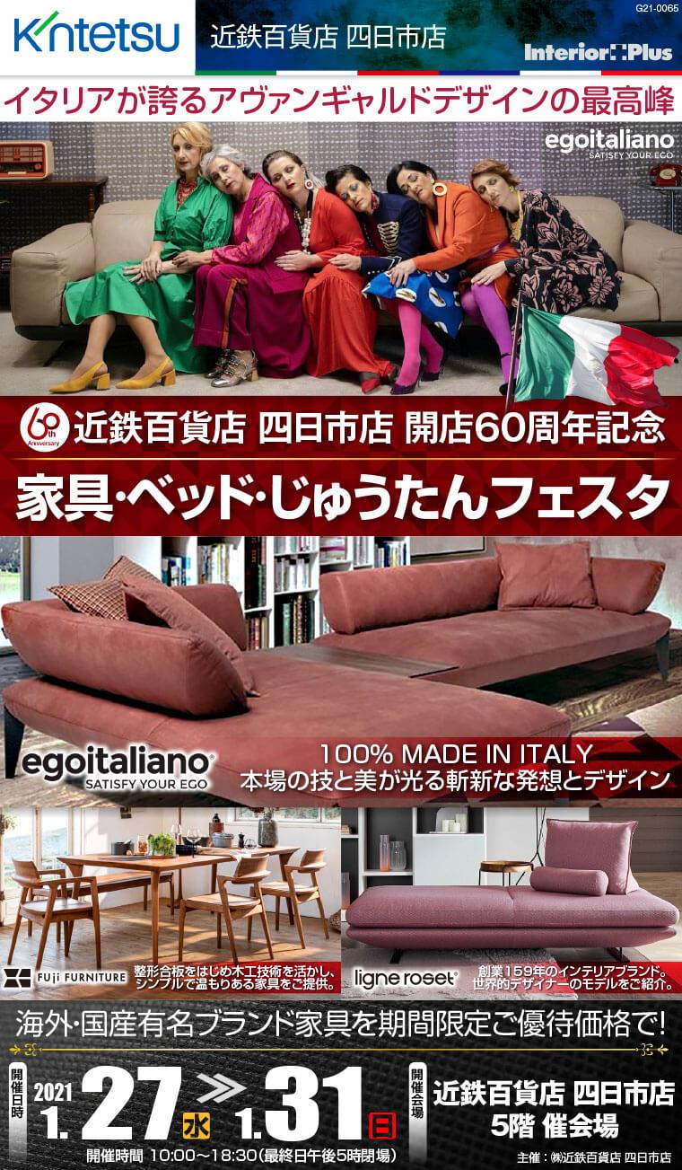 家具・ベッド・じゅうたんフェスタ|近鉄百貨店 四日市店
