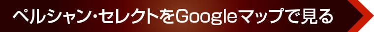 ペルシャン・セレクトをGoogleマップで見る