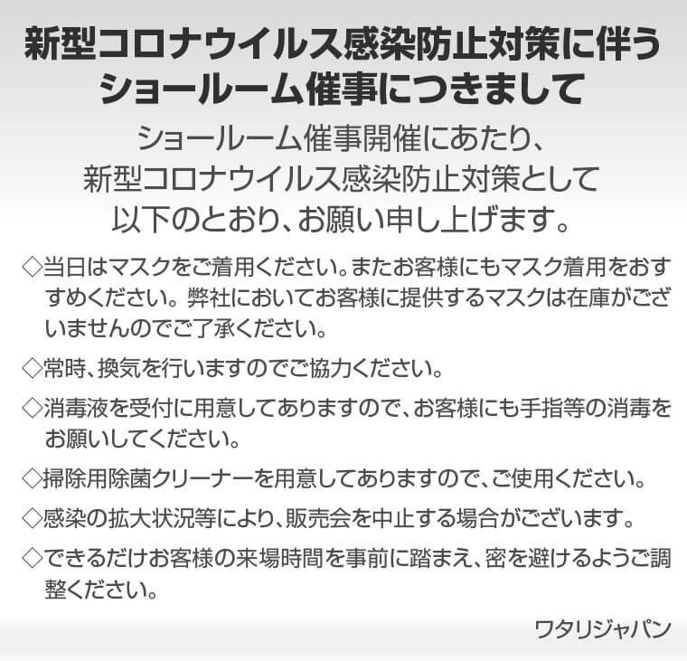 ワタリジャパンのコロナ対策