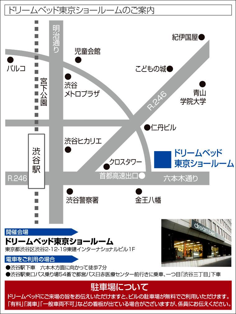 ドリームベッド東京ショールームのご案内