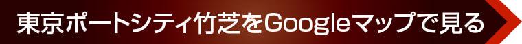 東京ポートシティ竹芝をGoogleマップで見る