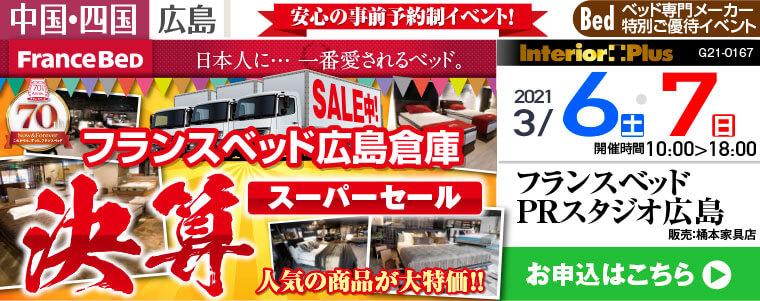 フランスベット PRスタジオ広島 決算スーパーセール