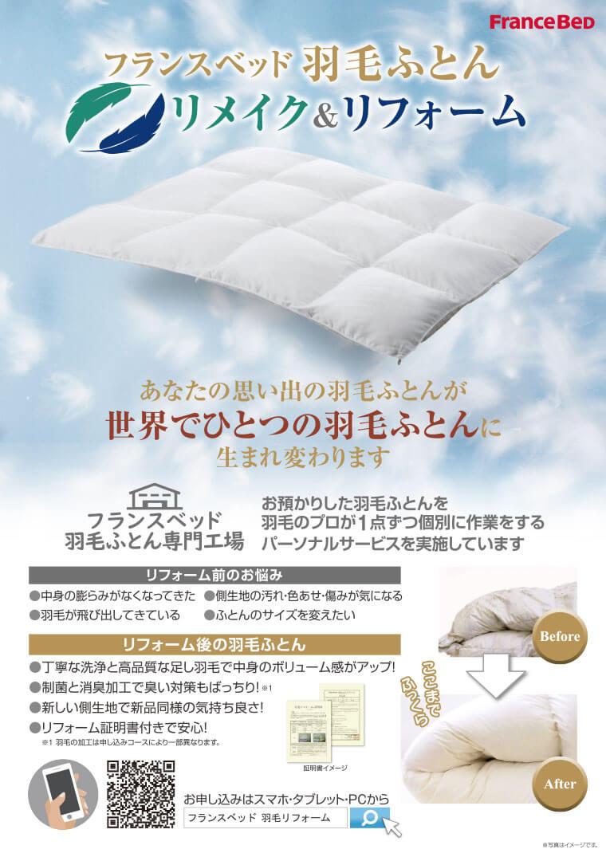 フランスベッド羽毛布団