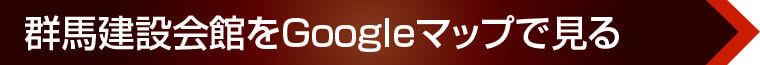 群馬建設会館をGoogleマップで見る