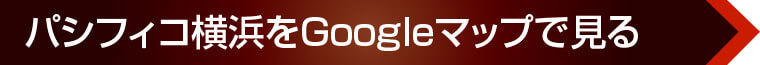パシフィコ横浜をGoogleマップで見る