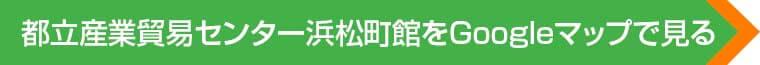 都立産業貿易センター浜松町館をGoogleマップで見る