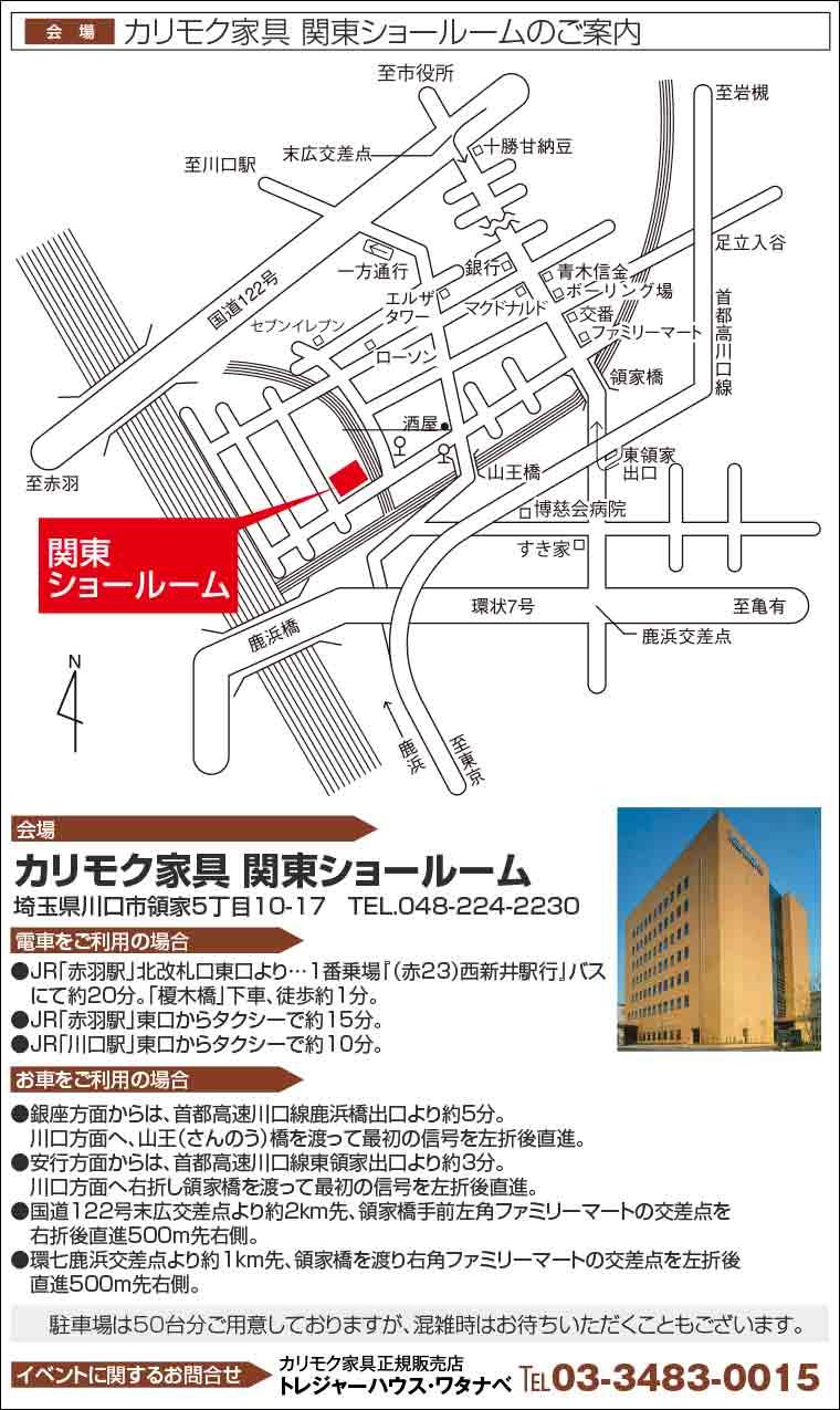 カリモク家具 関東ショールームへのアクセス