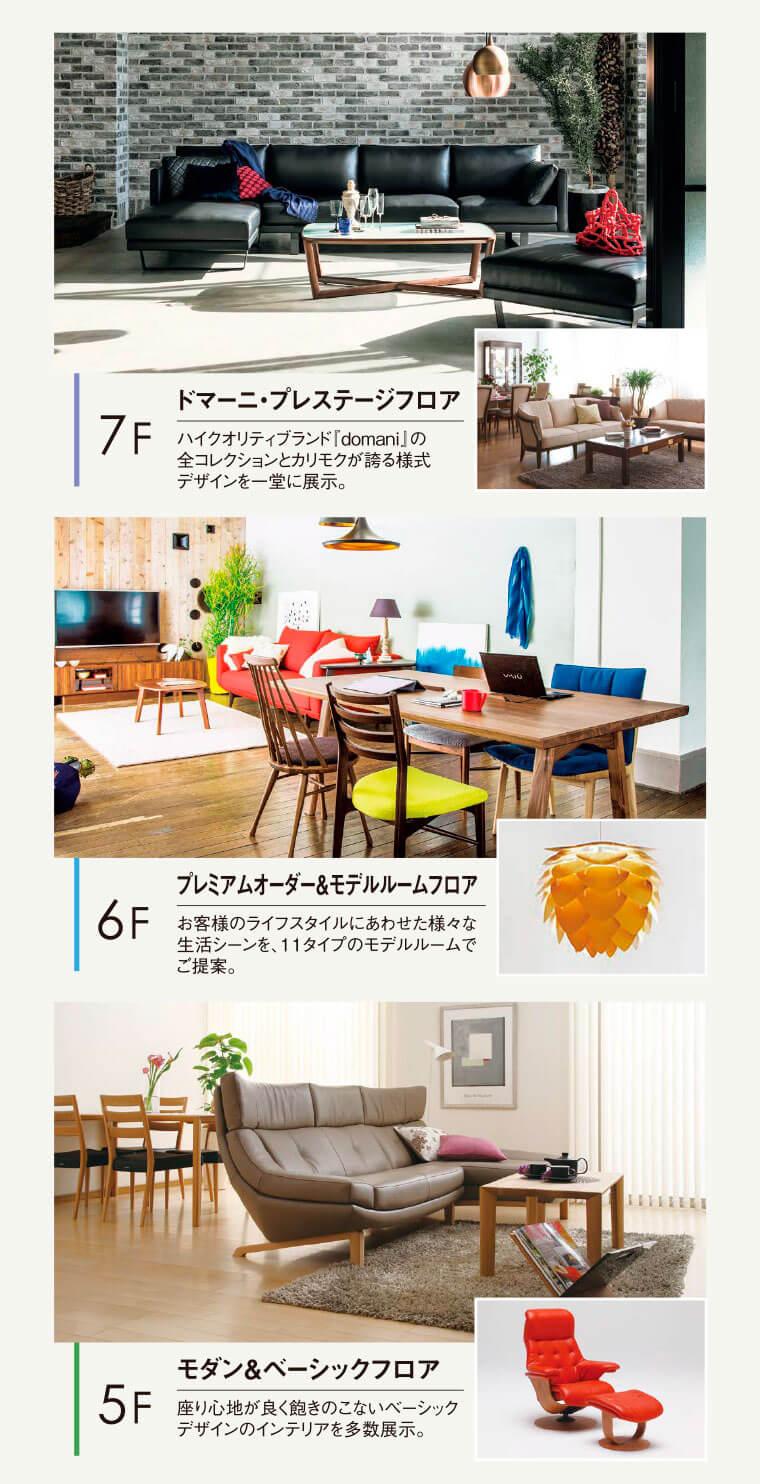 カリモク家具関東ショールーム