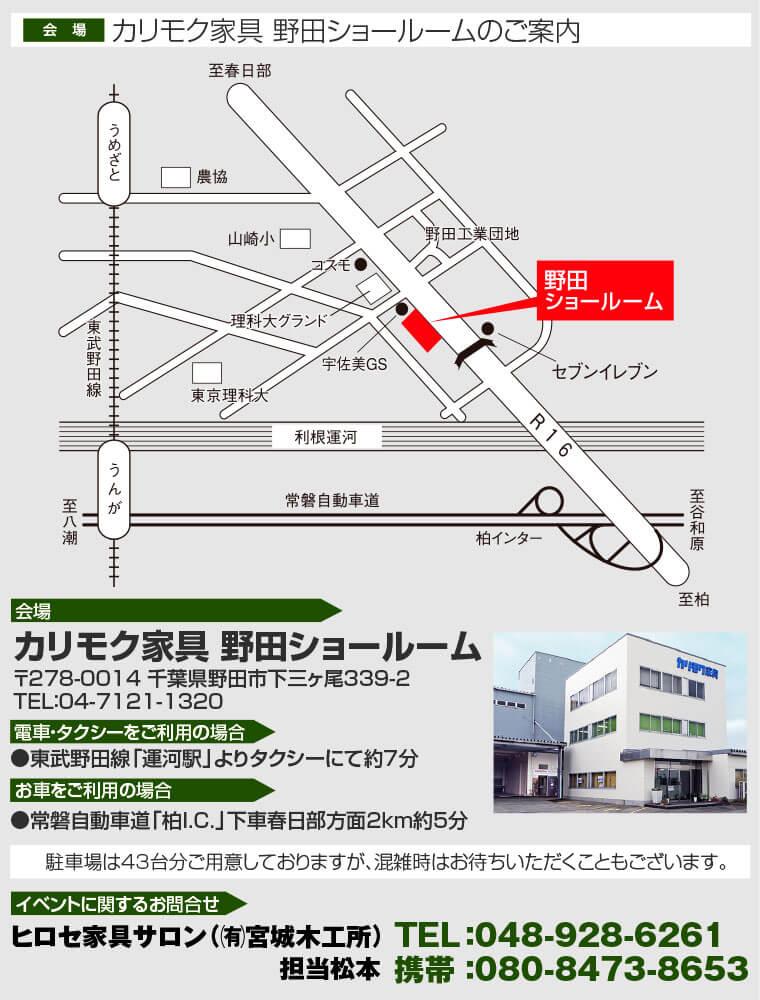 カリモク家具 野田ショールームへのアクセス