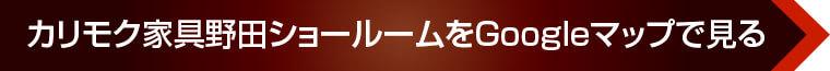カリモク家具野田ショールームをGoogleマップで見る