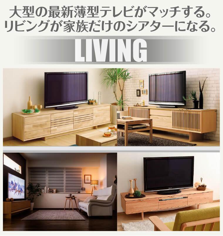 カリモク家具のリビング