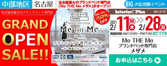 グランドオープンSALE|Me THE Me ブランドベッド専門店 メザメ