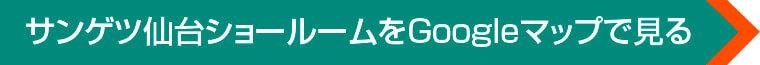 サンゲツ仙台ショールームをGoogleマップで見る