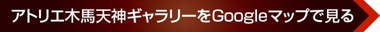 アトリエ木馬天神ギャラリーをGoogleマップで見る
