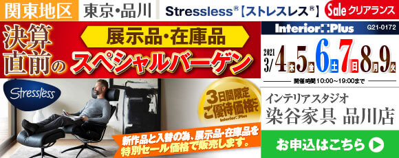 ストレスレス® 決算直前の展示品・在庫品 スペシャルバーゲン|染谷家具 品川店
