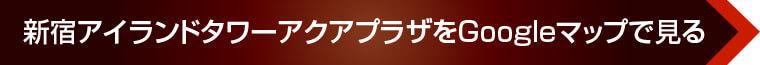 新宿アイランドタワーアクアプラザをGoogleマップで見る