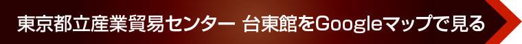 東京都立産業貿易センター 台東館をGoogleマップで見る
