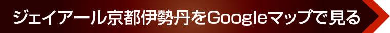 ジェイアール京都伊勢丹をGoogleマップで見る