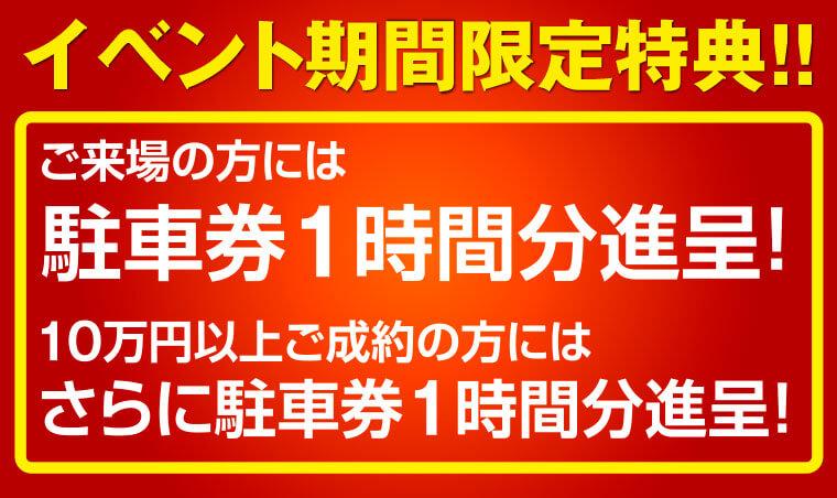 イベント期間限定特典!!