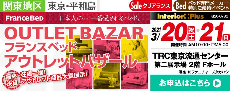 フランスベッド アウトレットバザール|TRC東京流通センター