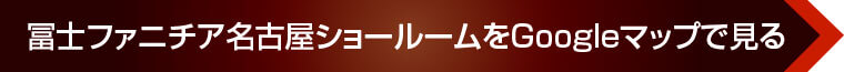 冨士ファニチア名古屋ショールームをGoogleマップで見る