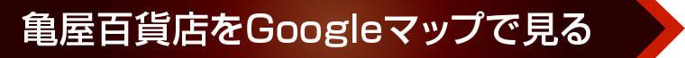 亀屋百貨店をGoogleマップで見る