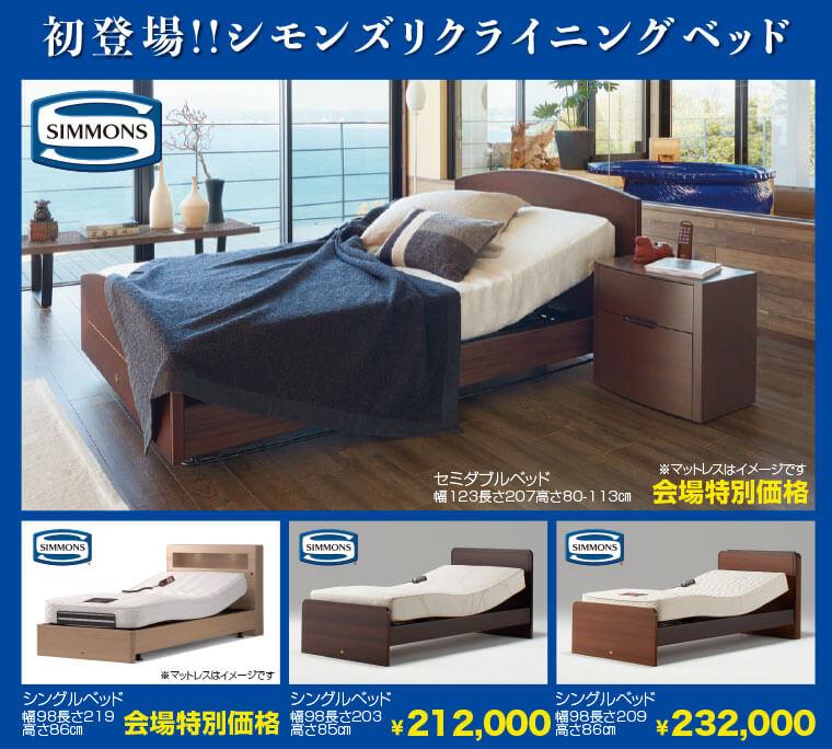 シモンズリクライニングベッド