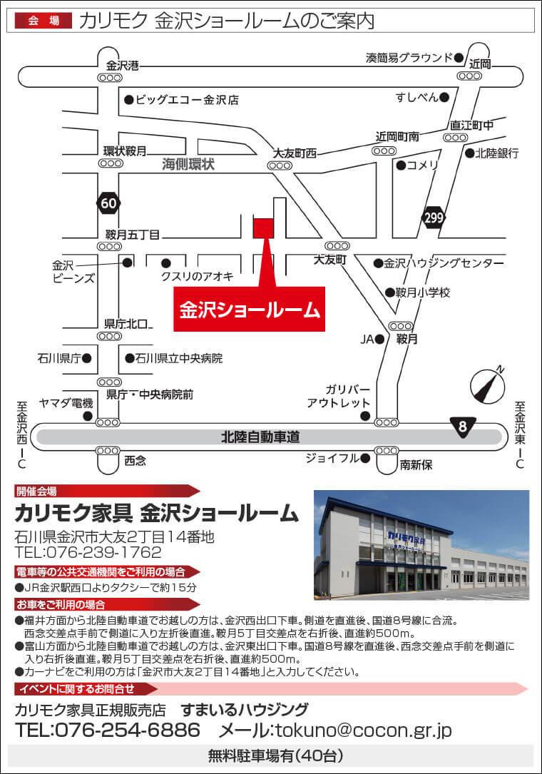 カリモク家具 金沢ショールームへのアクセス