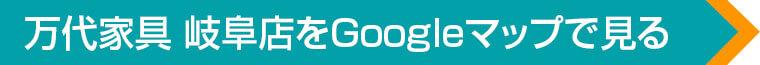 万代家具 岐阜店をGoogleマップで見る