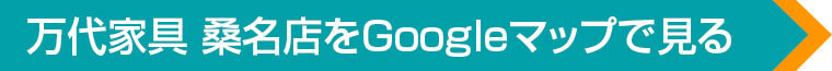万代家具 桑名店をGoogleマップで見る