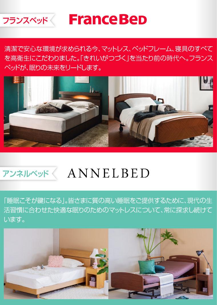 フランスベッド、アンネルベッド