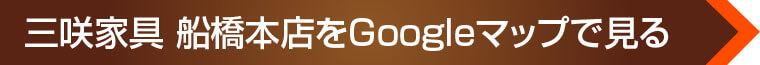 三咲家具 船橋本店をGoogleマップで見る