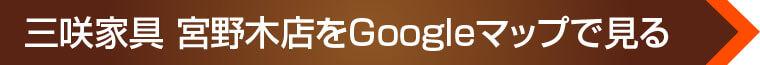 三咲家具 宮野木店をGoogleマップで見る