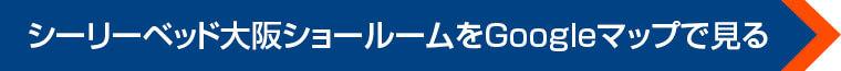 シーリーベッド大阪ショールームをGoogleマップで見る