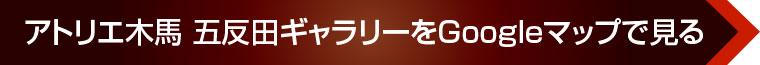 アトリエ木馬 五反田ギャラリーをGoogleマップで見る