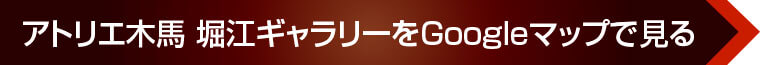 アトリエ木馬 堀江ギャラリーをGoogleマップで見る