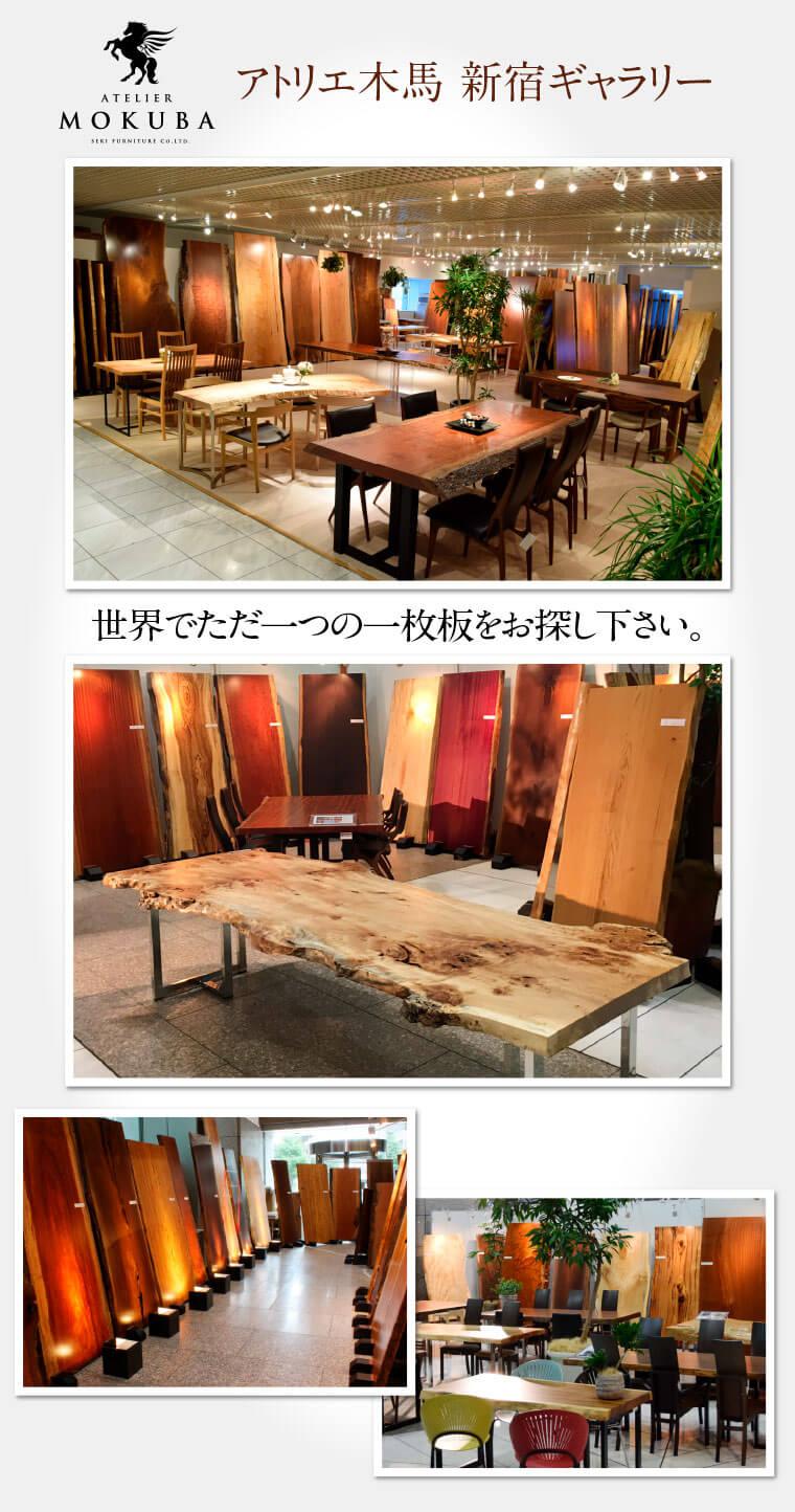 アトリエ木馬新宿ギャラリー