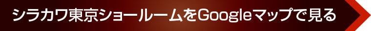 シラカワ東京ショールームをGoogleマップで見る