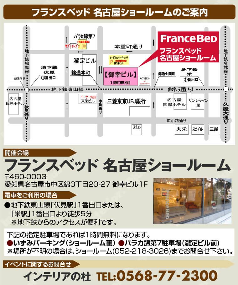 フランスベッド 名古屋ショールームへのアクセス