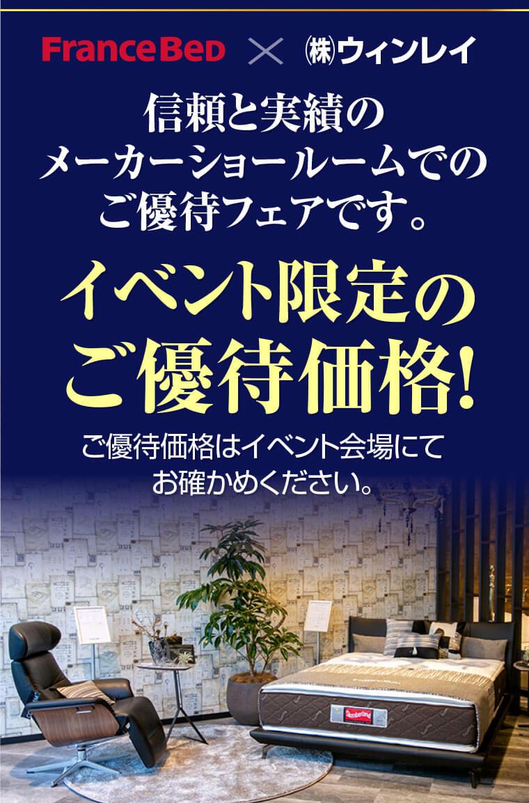 フランスベッド横浜ショールームイベント限定価格
